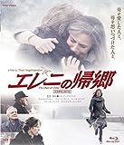 エレニの帰郷 [Blu-ray]