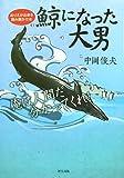 鯨になった大男—ぬりえが出来る読み聞かせ本