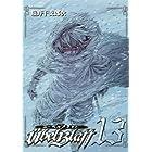 ユーベルブラット(13) (ヤングガンガンコミックス)