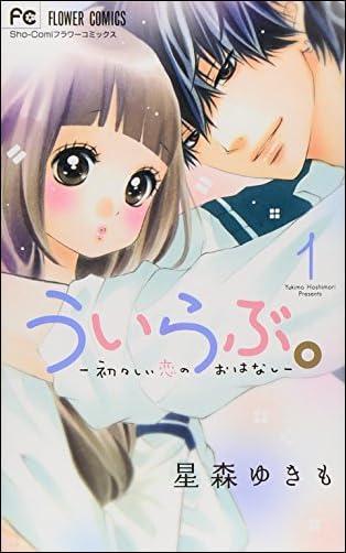 ういらぶ。ー初々しい恋のおはなしー 1 (少コミフラワーコミックス)