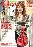 Tokyo流儀 52 六本木Style [DVD]