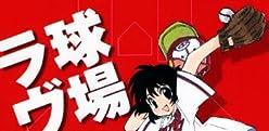 球場ラヴァーズ ー私が野球に行く理由ー 01 (ヤングキングコミックス)