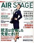 AIR STAGE (エア ステージ) 2011年 12月号 [雑誌]