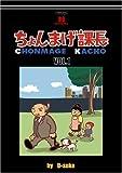 ちょんまげ課長 VOL.1 [DVD]