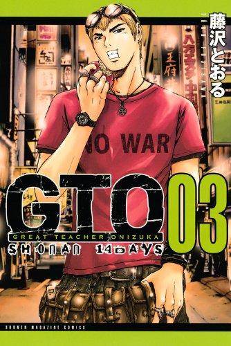 GTO(Great teacher Onizuka)shonan 14 days
