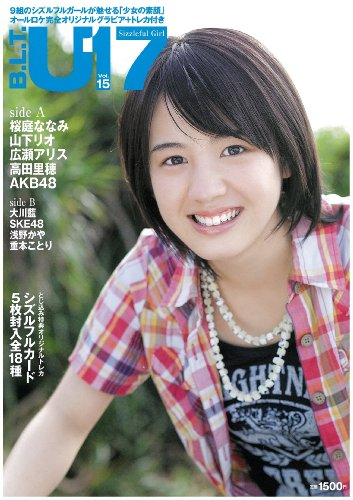 「B.L.T. U-17 Vol.15 Sizzleful Girl」 (TOKYO NEWS MOOK 192号)