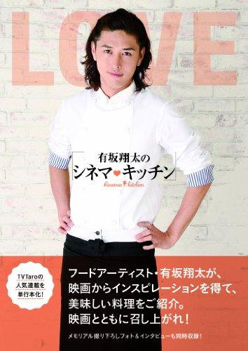 「有坂翔太のシネマ・キッチン」 (TOKYO NEWS MOOK 346号)