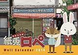 紙兎ロペ 2014年 B3カレンダー ICL51