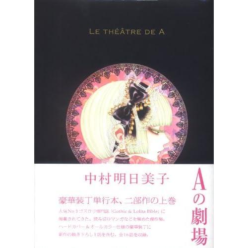 LE THÉÂTRE DE A ~Aの劇場~