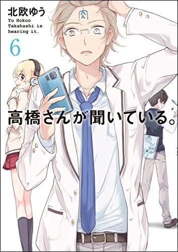 高橋さんが聞いている。(6) (ガンガンコミックスJOKER)
