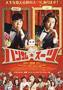 The Handsome Suit Movie Poster (27 x 40 Inches - 69cm x 102cm) (2008