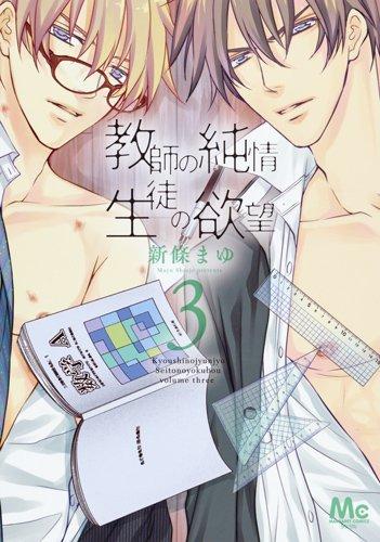 教師の純情 生徒の欲望 3 (マーガレットコミックス)