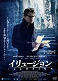 イリュージョン [DVD]