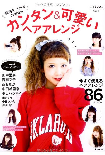 読者モデルがお手本!! カンタン&可愛いヘアアレンジ (e-MOOK)