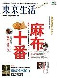 東京生活 no.26 (2007)―東京の街を歩く、食べる、学ぶ… (エイムック 1386)