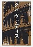 クォヴァディス〈上〉―ネロの時代の物語 (1954年) (岩波文庫)