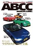スポーツ軽自動車ABCCマガジン―AZー1・BEAT・CAPPUCCINO・COPE (SAN-EI MOOK)