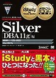 オラクルマスター教科書+iStudy Silver Oracle Database DBA11g 編 (CD-ROM付)