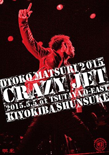 """男祭 2015 """"CRAZY JET"""" 2015.5.5 at TSUTAYA O-EAST【2DVD】"""