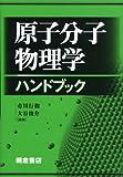 原子分子物理学ハンドブック