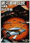 銀河英雄伝説 8 乱離篇 (8)(創元SF文庫 た1-8)