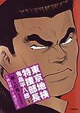 """東京地検特捜部長・鬼島平八郎""""眠らぬ鬼"""" 第1巻 (キングシリーズ 漫画スーパーワイド)"""