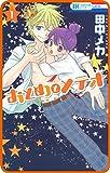 【プチララ】おとめとメテオ story03 (花とゆめコミックス)