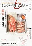 NHK きょうの料理ビギナーズ 2012年 05月号 [雑誌]
