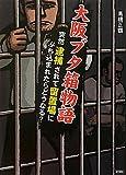 大阪ブタ箱物語―突然逮捕されて留置場にぶち込まれたらどうなる?