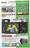 Kenko 液晶保護フィルム 液晶プロテクター FUJIFILM X100S/X20/X100/X10用 KLP-FX100S