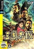 三國志 IX (説明扉付き厚型スリムパッケージ版)