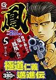 鳳 5 (Gコミックス)