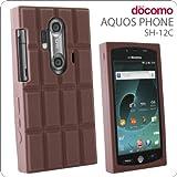 [docomo AQUOS PHONE(SH-12C)専用] チョコレートシリコンケース(みんな大好きミルクチョコ)【ジャケット/カバー】【スマートフォン/アクオスフォン/Android/アンドロイド/SH12C】