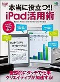 本当に役立つ!! iPad活用術[雑誌] (エイムックシリーズ)