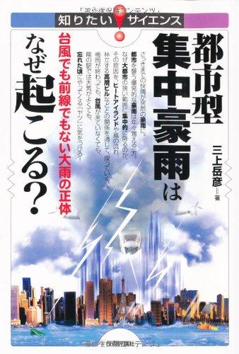 都市型集中豪雨はなぜ起こる? ‾台風でも前線でもない大雨の正体‾ (知りたい!サイエンス)