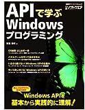 APIで学ぶWindowsプログラミング