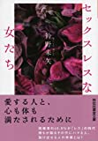セックスレスな女たち (祥伝社黄金文庫)