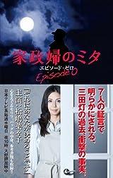 家政婦のミタ エピソード・ゼロ