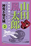 山田風太郎少年小説コレクション 2 神変不知火城