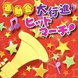 運動会 大行進ヒットマーチ!