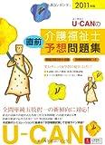 2011年版U−CANの介護福祉士直前予想問題集 (ユーキャンの資格試験シリーズ)