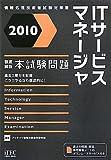 2010 徹底解説ITサービスマネージャ本試験問題 (情報処理技術者試験対策書)