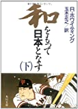 和をもって日本となす〈下〉 (角川文庫)