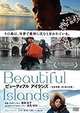 ビューティフル アイランズ~気候変動 沈む島の記憶~[DVD]
