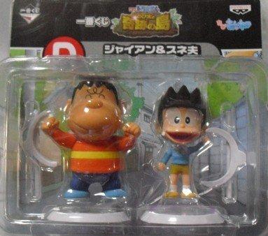 Character set N Island & D award Gian Suneo Chibi matter of miracle and lottery Doraemon Nobita most (japan import)