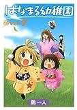 はなまる幼稚園9巻 (デジタル版ヤングガンガンコミックス)