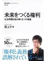 未来をつくる権利―社会問題を読み解く6つの講義 (NHKブックス No.1216)