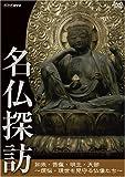 名仏探訪 [DVD]