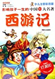 Image of Journey to the West-Life Time Chinese Classic For Children (Chinese Edition)