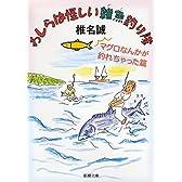 わしらは怪しい雑魚釣り隊―マグロなんかが釣れちゃった篇 (新潮文庫)